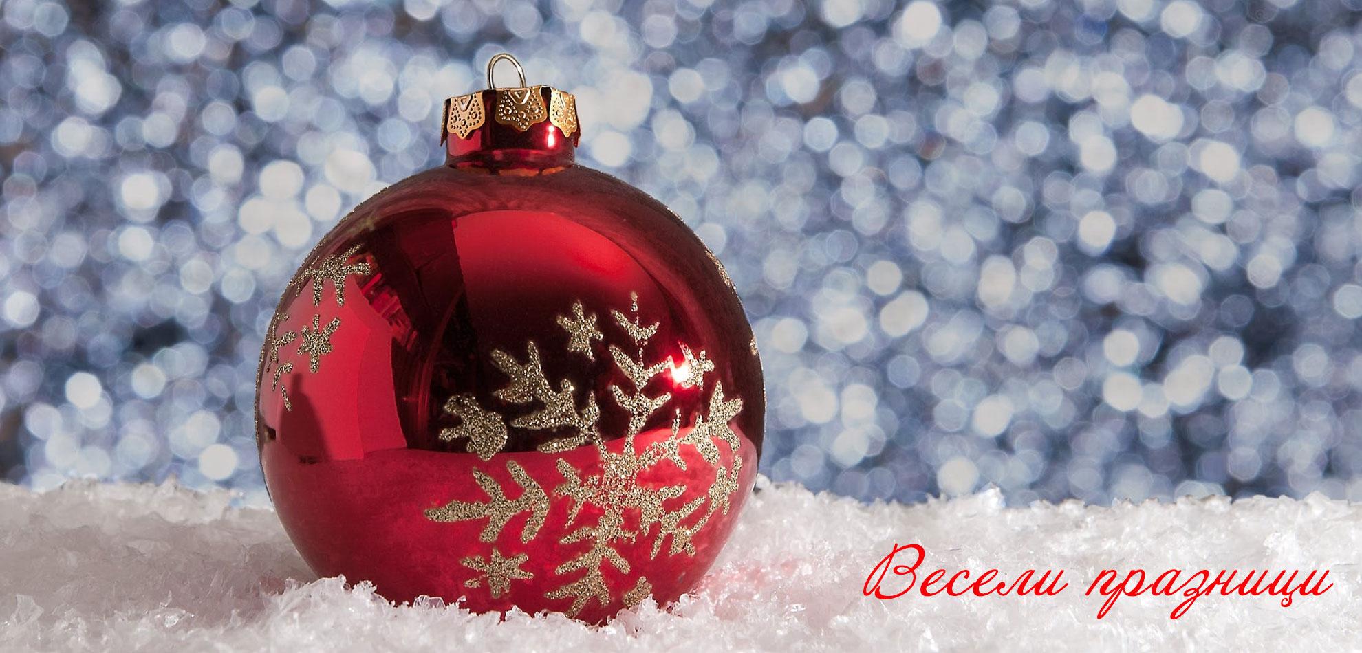 Честито Рождество и щастлива Нова Година!
